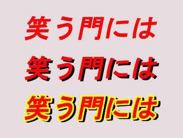 無料gimp テキスト文字の 影 の付け方 画像
